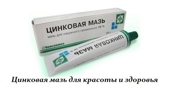 2749438_Cinkovaya_maz_dlya_krasoti_i_zdorovya (700x363, 158Kb)