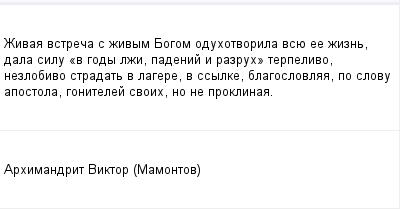 mail_988513_Zivaa-vstreca-s-zivym-Bogom-oduhotvorila-vsue-ee-zizn-dala-silu-_v-gody-lzi-padenij-i-razruh_-terpelivo-nezlobivo-stradat-v-lagere-v-ssylke-blagoslovlaa-po-slovu-apostola-gonitelej-svoi (400x209, 6Kb)