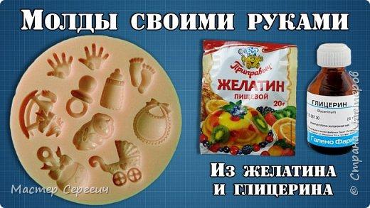 397972_moldy_svoimi_rukami_iz_zhelatina_i_glicerina (520x293, 47Kb)
