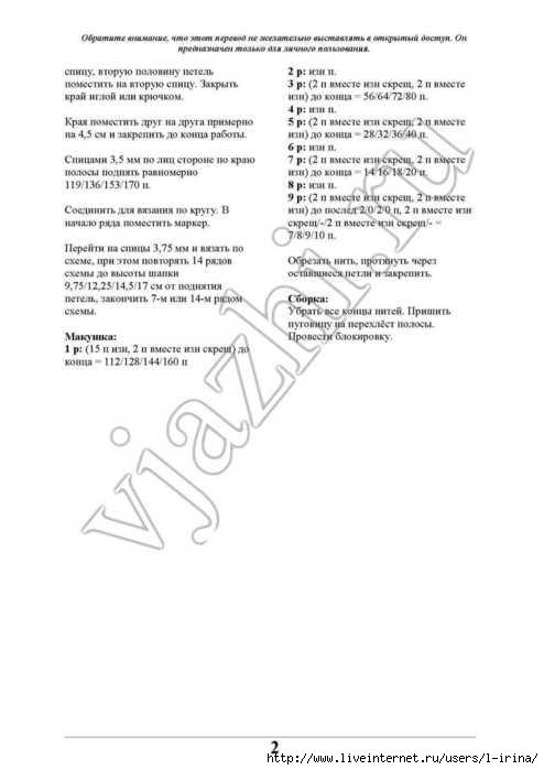 golovnoj_ubor_42_Seite_2 (494x700, 87Kb)