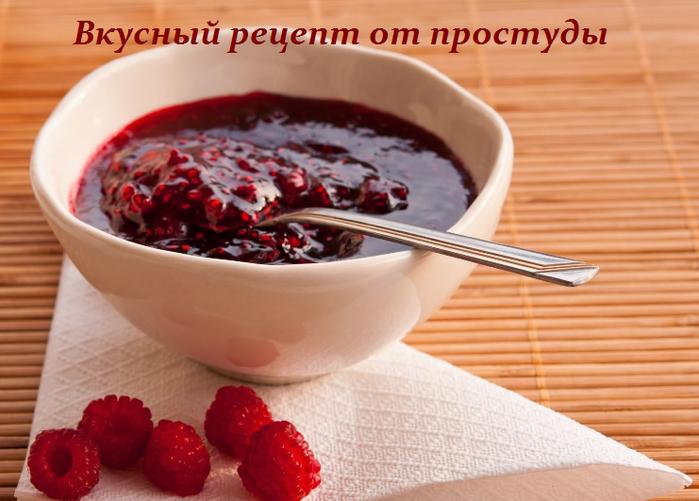 2749438_Vkysnii_recept_ot_prostydi__babyshkin_sekret (700x501, 446Kb)