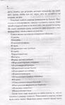 Превью 1 (432x700, 208Kb)