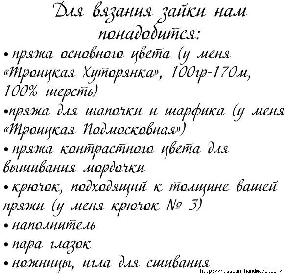 Амигуруми. ЗАЙЧИК В ШАПОЧКЕ. Описание (2) (582x564, 180Kb)