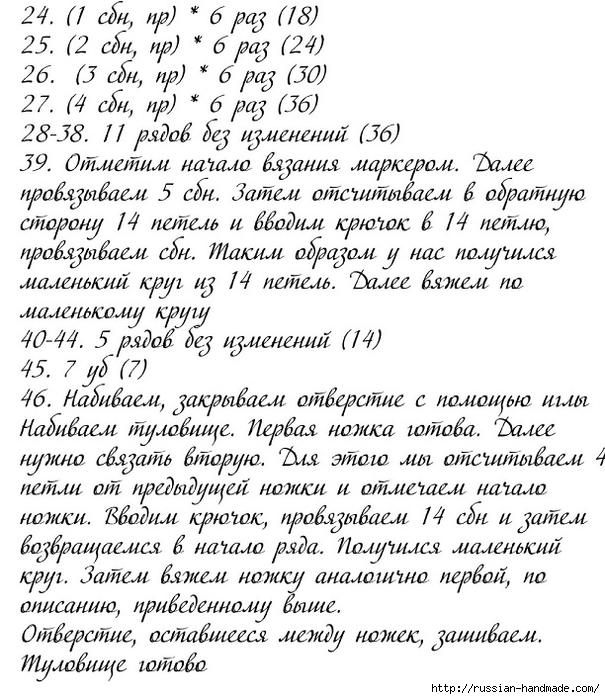 Амигуруми. ЗАЙЧИК В ШАПОЧКЕ. Описание (4) (605x700, 297Kb)