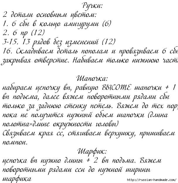 Амигуруми. ЗАЙЧИК В ШАПОЧКЕ. Описание (6) (607x624, 221Kb)