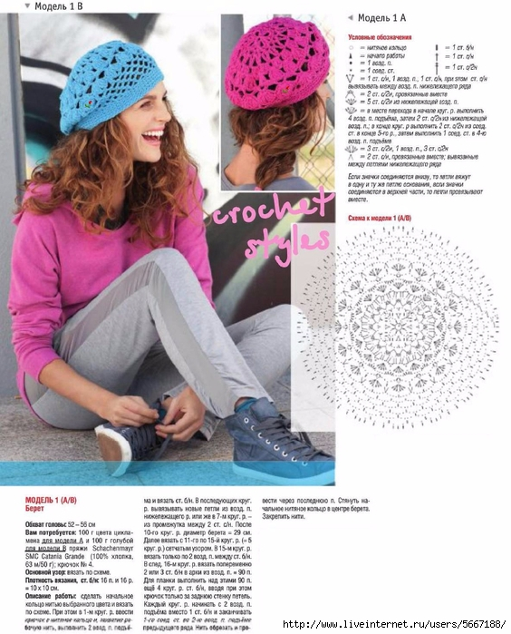 Журналы по вязанью беретов