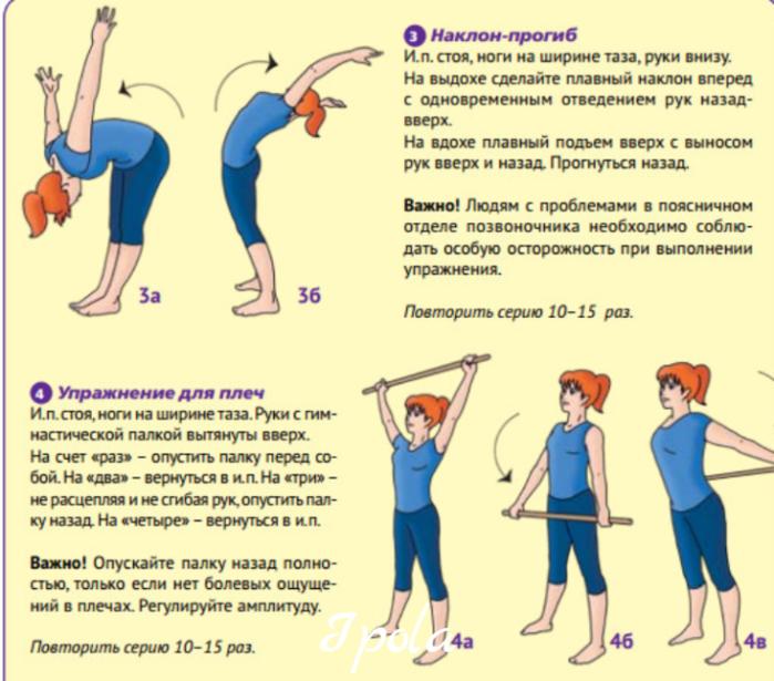 лечебная гимнастика на суставы