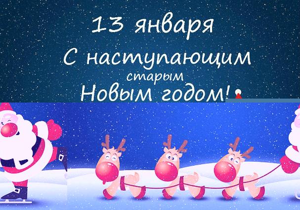 stihi_pro_staryi-novyi-god-istoriya (607x426, 359Kb)