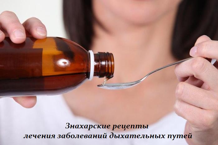 2749438_Znaharskie_recepti_lecheniya_zabolevanii_dihatelnih_pytei (700x466, 315Kb)