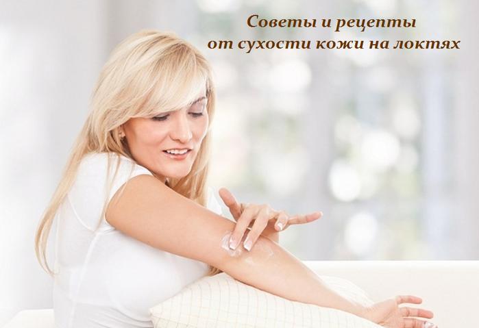 2749438_Soveti_i_recepti_ot_syhosti_koji_na_loktyah (700x479, 314Kb)