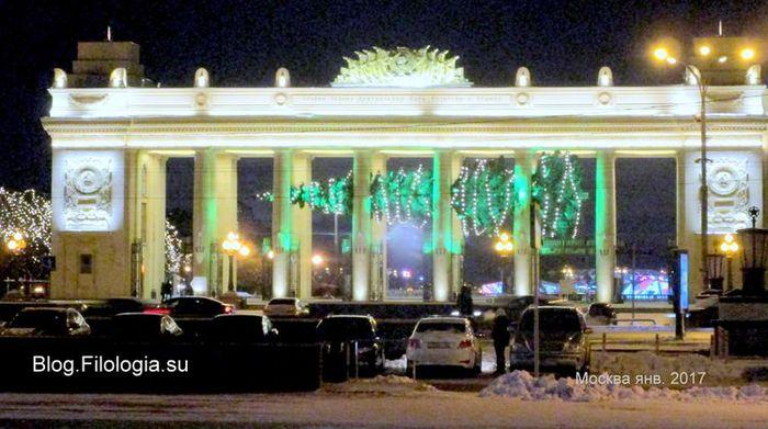Парящая елка на Крымском валу у входа в парк Горького (700x391, 61Kb)