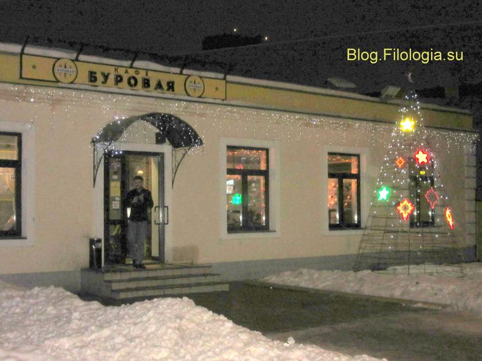 """Кафе """"Буровая"""" темным вечером (м. Тушинская, улица Тушинская 16)"""