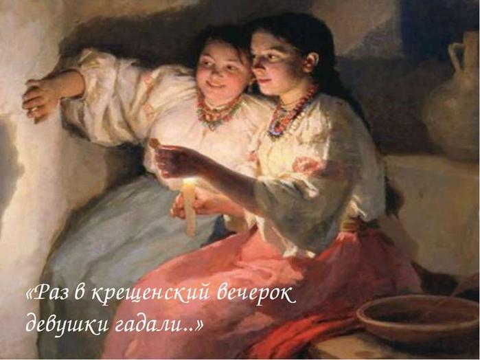 Доклад о крещенских гаданиях