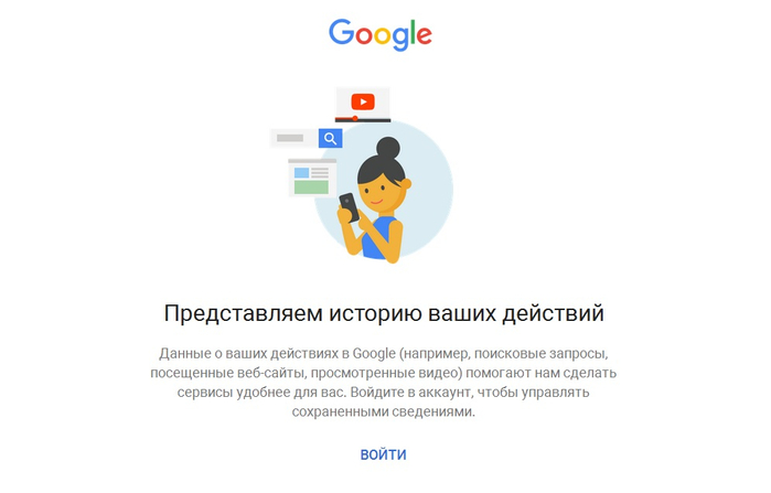 гугл следит за пользователями