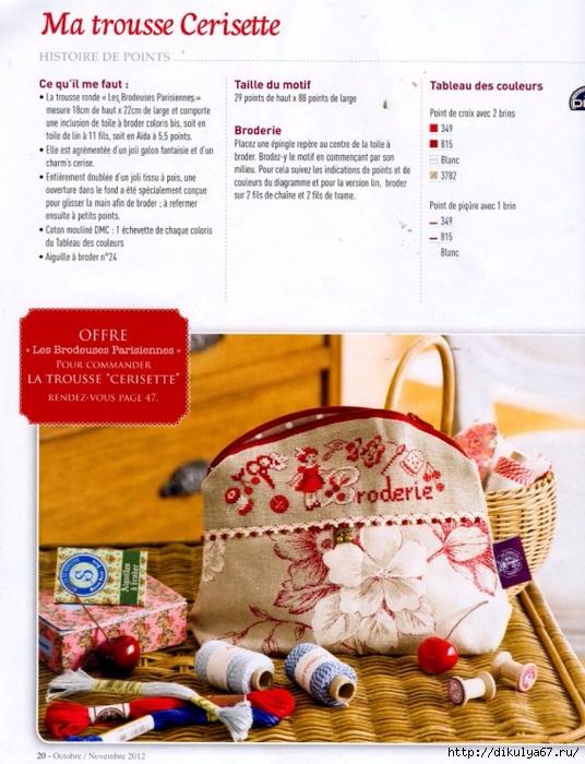 Вышивка крестиком журнал