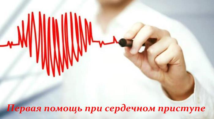 2749438_Pervaya_pomosh_pri_serdechnom_pristype (700x390, 259Kb)