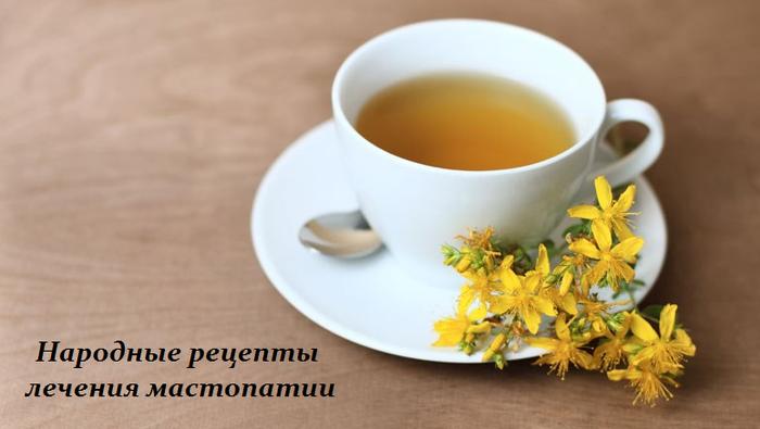 2749438_Narodnie_recepti_lecheniya_mastopatii (700x395, 267Kb)