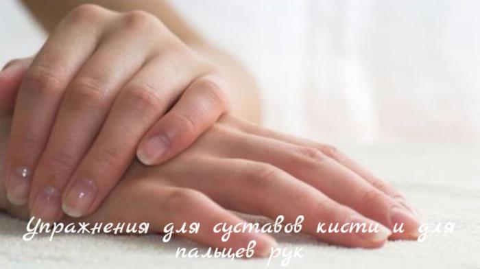 """alt=""""Упражнения для суставов кисти и для пальцев рук""""/2835299_ (700x392, 263Kb)"""