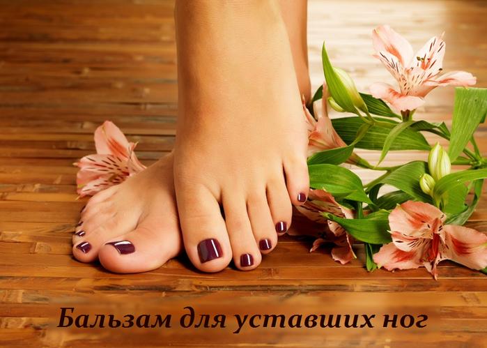2749438_Balzam_dlya_ystavshih_nog (700x499, 497Kb)