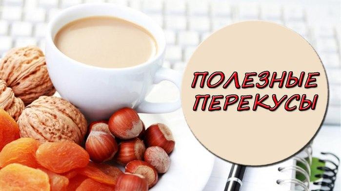 2749438_12_zdorovih_i_poleznih_perekysov (700x393, 51Kb)