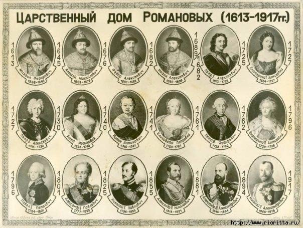 Царственный дом Романовых 1613 - 1917гг. (604x455, 208Kb)