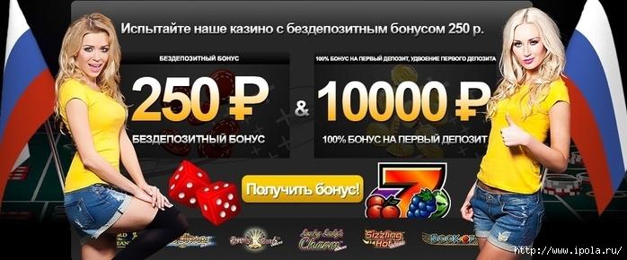 """alt=""""За что дают бонусы в казино?""""/2835299_BONYSI (700x290, 174Kb)"""