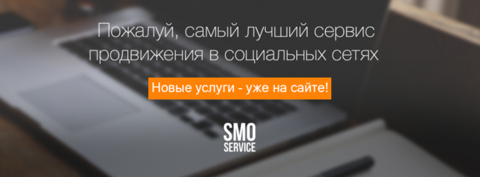 раскрутка инстаграма онлайн