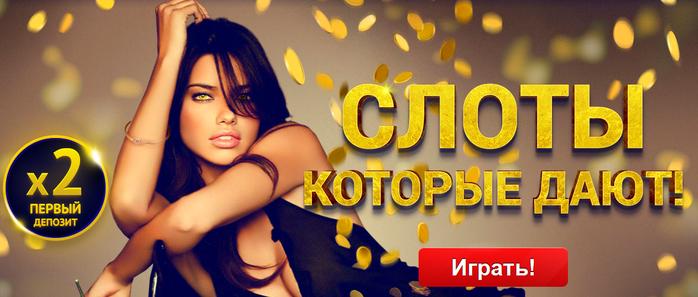 3667889_igrovie_sloti (700x297, 313Kb)