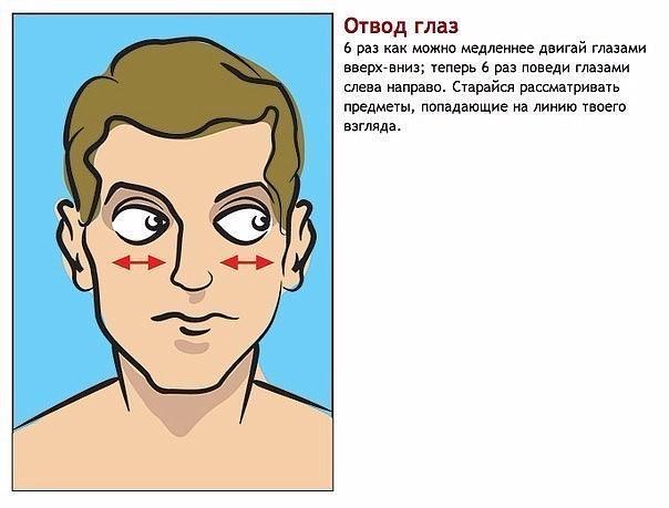 упр.для глаз (604x459, 146Kb)