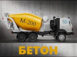 бетон (300x225, 17Kb)