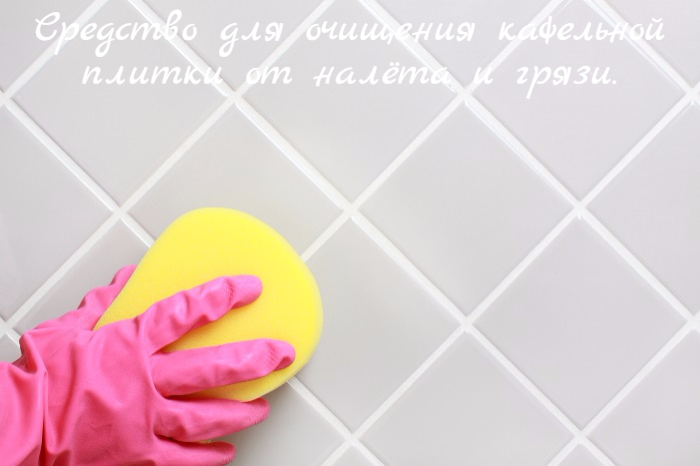 "alt=""Средство для очищения кафельной плитки от налёта и грязи.""/2835299_ (700x466, 336Kb)"