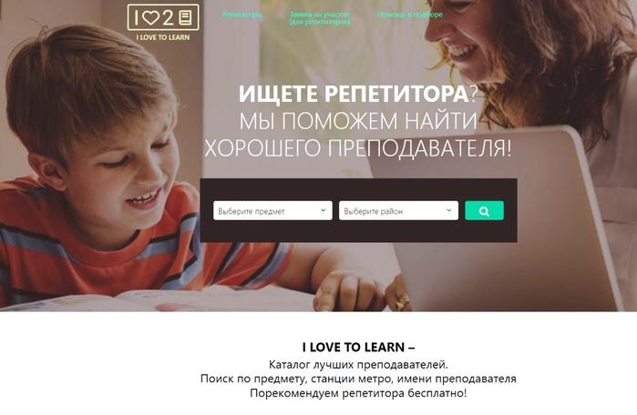 найти репетитора в Москве, хороший репетитор в Мскве, отзывы о репетиторах, биржа репетиторов зарегистрироваться,/4682845_sprtaop (700x456, 175Kb)