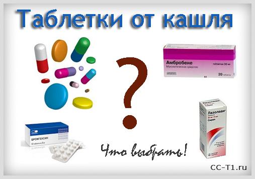 tabletki_ot_kashlja (507x356, 101Kb)