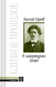 Карпов_В литературном болоте (194x300, 37Kb)
