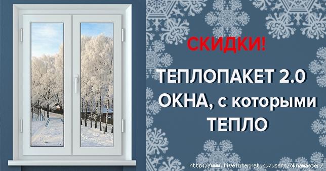 5081221_teplopaket_2_0 (644x339, 175Kb)