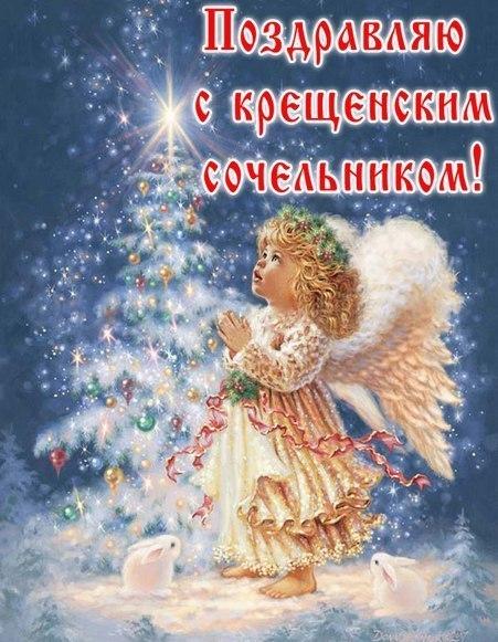 Image result for поздравления с крещенским сочельником ливинтернет