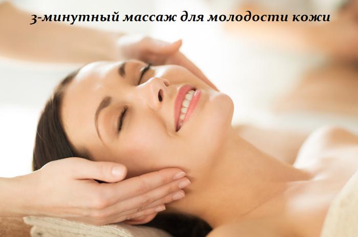 2749438_3minytnii_massaj_dlya_molodosti_koji (700x464, 351Kb)