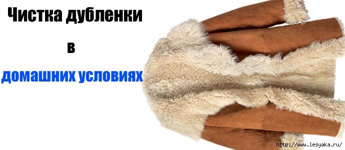 3925073_chistkadublenki912 (690x300, 105Kb)
