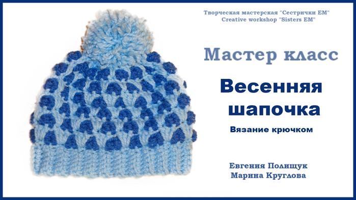 шапка весенняя (700x393, 237Kb)