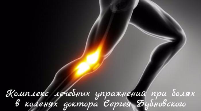 """alt=""""Комплекс лечебных упражнений при болях в коленях доктора Сергея Бубновского""""/2835299__3_ (700x386, 186Kb)"""