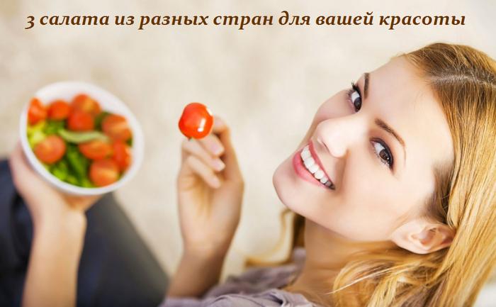 2749438_3_salata_iz_raznih_stran_dlya_vashei_krasoti (700x433, 352Kb)
