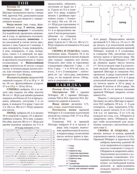 toppikk1 (551x700, 349Kb)