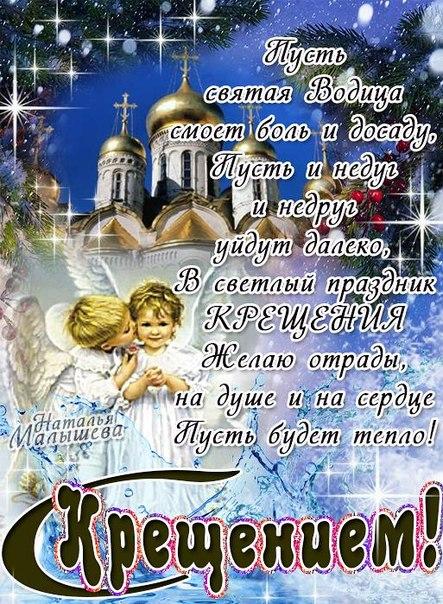 Поздравление крещением господним открытка