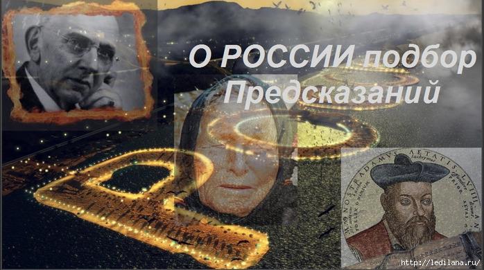3925311_prorochestva (700x390, 236Kb)