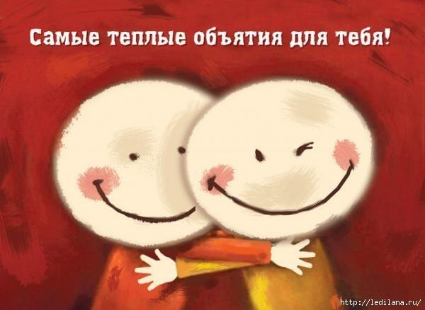 объятия/3925311_obyatiya (600x438, 98Kb)