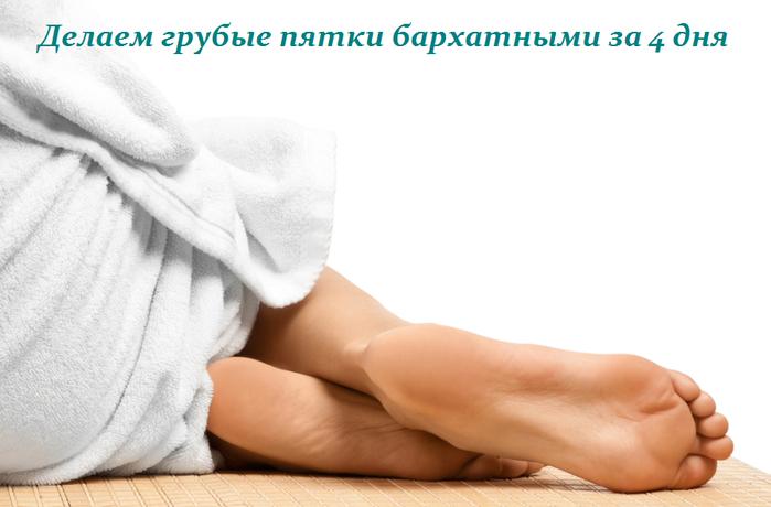 2749438_Delaem_grybie_pyatki_barhatnimi_za_4_dnya (700x460, 254Kb)