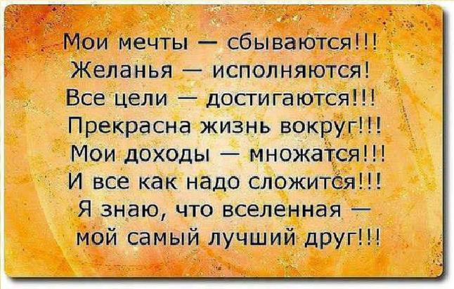 3925311_moi_mechti_sbivautsya_stih (646x412, 632Kb)