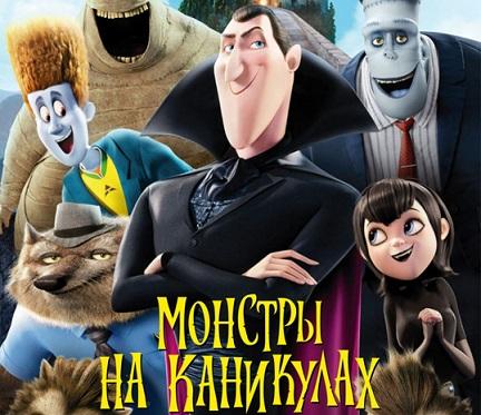 103759877_3472645_1350294133_kinopoisk_ruhoteltransylvania1964388 (432x373, 107Kb)