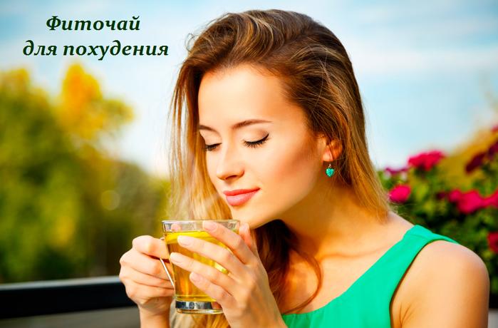 2749438_Fitochai_dlya_pohydeniya (700x460, 417Kb)