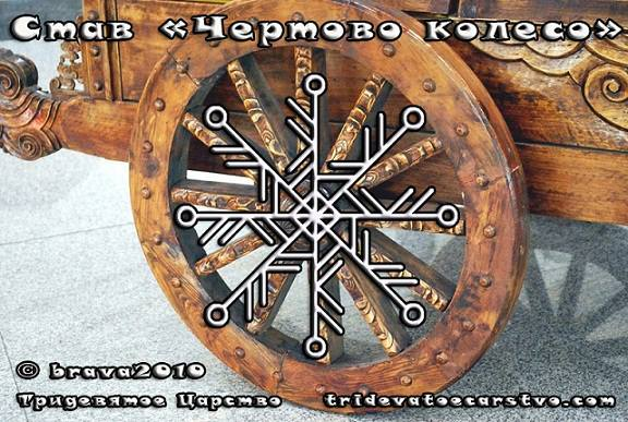 Став Чертово колесо. Автор brava2010  133507984_5916975_15762582_m